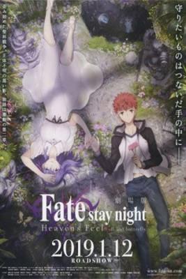 Fate Stay Night: Heaven'S Feel - 2